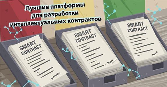 5 лучших платформ для разработки интеллектуальных контрактов
