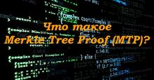 Что такое Merkle Tree Proof (MTP)?