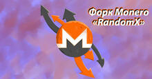 monero fork RandomX